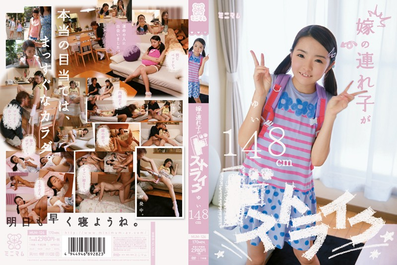 JAV Download Yui Saotome [MUM 126] 嫁の連れ子がドストライク ゆい148cm Lolita ロリ系 170分 近親相姦 2014 10 01