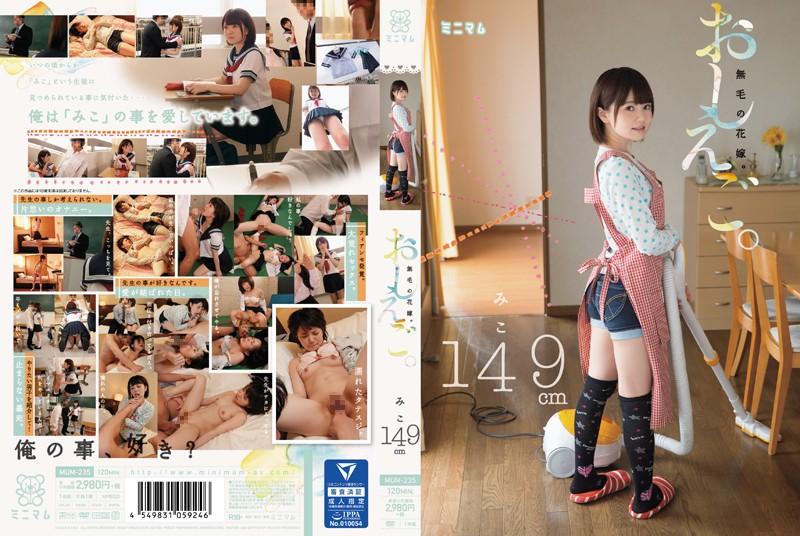 JAV Download Miko Hanyu [MUM 235] おしえご。無毛の花嫁。みこ149cm 120分 オナニー Fetish Socks モヒカル フェチ Uniform 2016 07 01