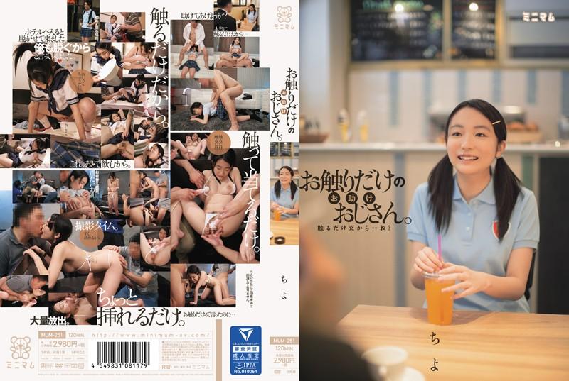 JAV Download Chiyo Mayuzumi [MUM 251] お触りだけのお助けおじさん。ちよ Scat 放尿 2016 09 01