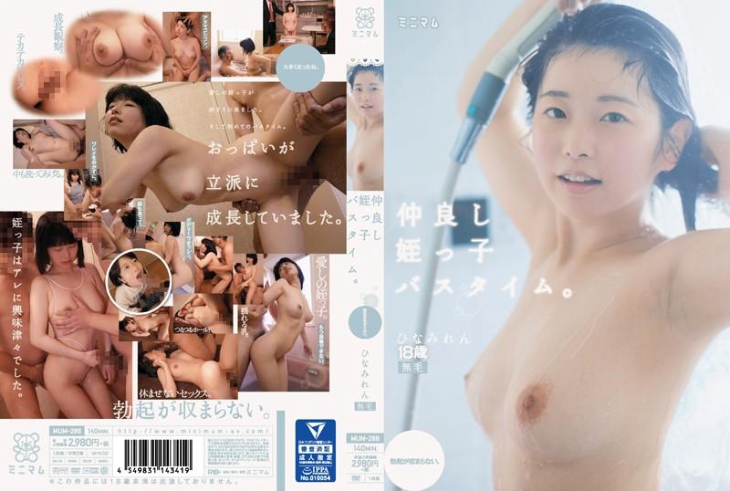JAV Download Ren Hinami [MUM 288] 仲良し姪っ子バスタイム。勃起が収まらない。ひなみれん ... 剃毛・パイパン(フェチ) 2017 03 13