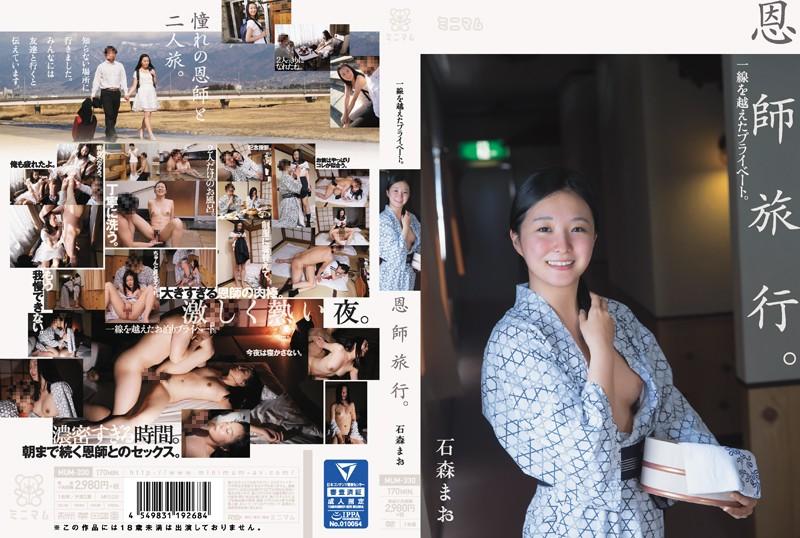 JAV Download Mao Ishimori [MUM 330] 恩師旅行。一線を越えたプライベート。石森まお 170分 Other Lolita 2017 08 19