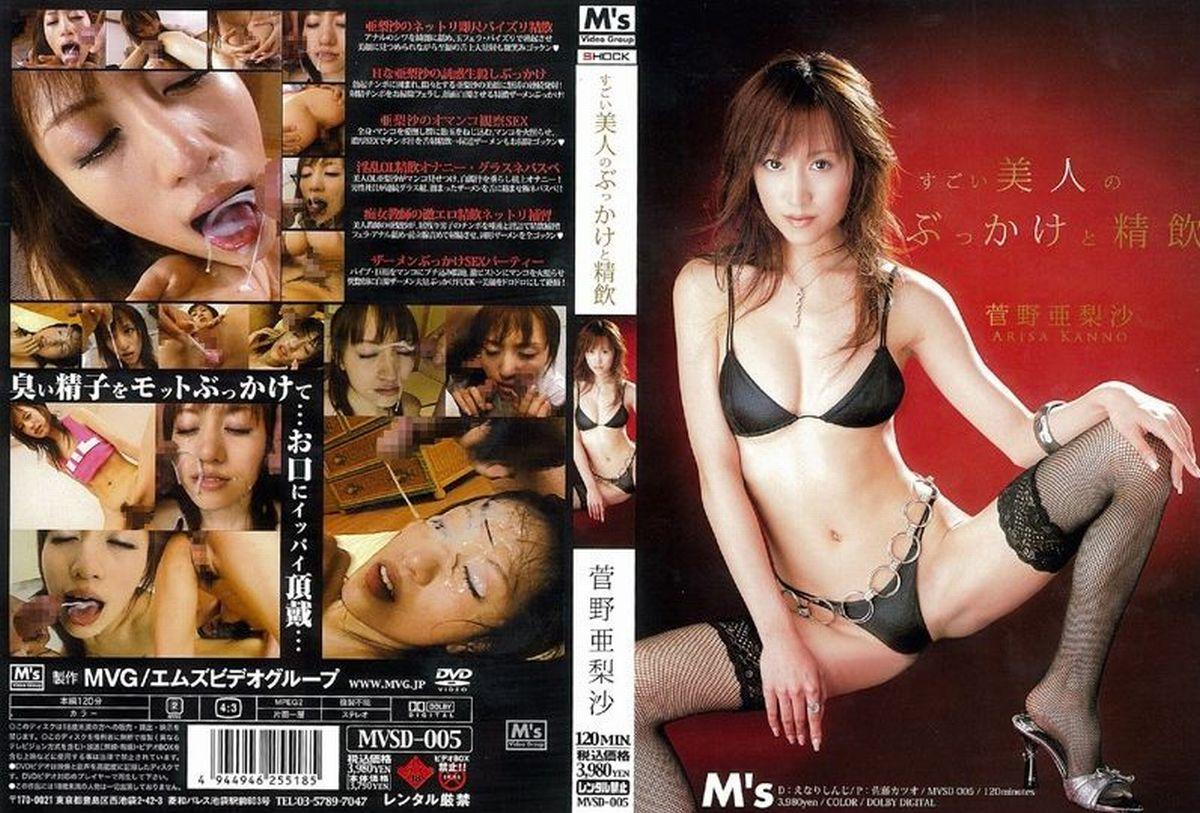 JAV Download Arisa Kano [MVSD 005] すごい美人のぶっかけと精飲 フェラ・手コキ 女優 Actress 2006 10 19