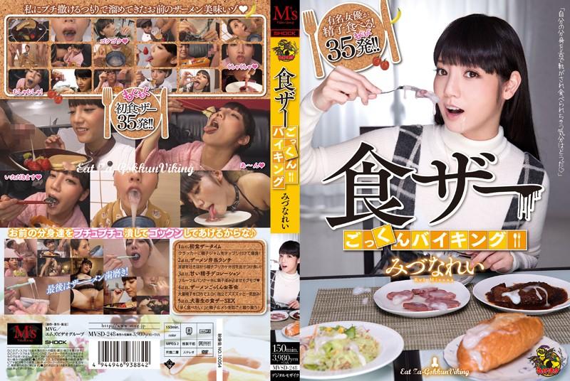 JAV Download Rei Mizuna [MVSD 248] 食ザーごっくんバイキング みづなれい 顔射・ザーメン 150分 Rei Mizuna その他 2015 02 19