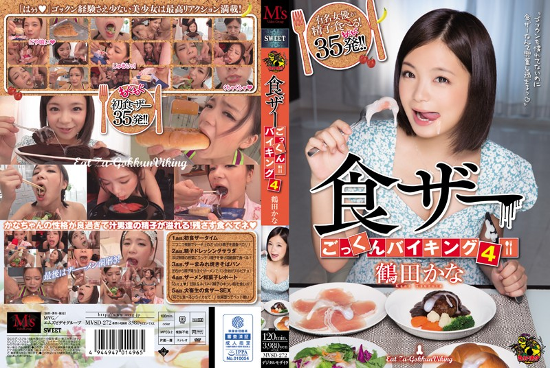JAV Download Kana Tsuruta [MVSD 272] 食ザーごっくんバイキング4 鶴田かな Blow ザーメン MS VIDEO GROUP Handjob 2015 09 13