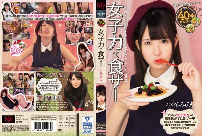 JAV Download Minori Otani [MVSD 321] 女子力×食ザー 小谷みのり 120分 麒麟 2017 03 01