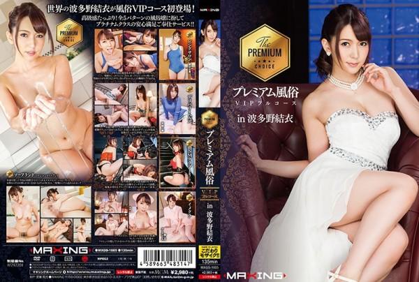 JAV Download Yui Hatano [MXGS 1005] プレミアム風俗VIPフルコース in 波多野結衣 Soap 135分 2017 11 16