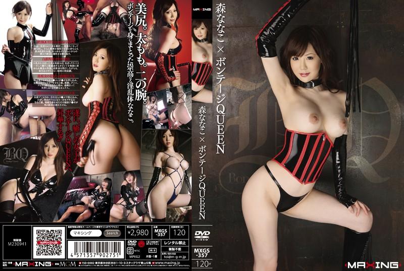 JAV Download Nanako Mori [MXGS 357] 森ななこ×ボンテージQUEEN 痴女 Actress Dirty ボンデージ 2011 08 16