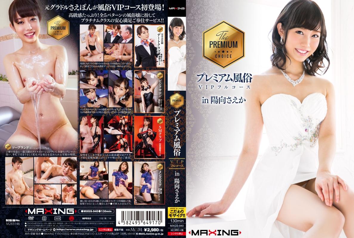 JAV Download Saeka Hinata [MXGS 940] プレミアム風俗VIPフルコース in 陽向さえか 女王様・M男 MAXING 2017 03 16