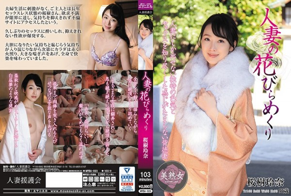 JAV Download Rena Sakuragi [MYBA 023] 人妻の花びらめくり 桜樹玲奈 不倫 2020 06 19