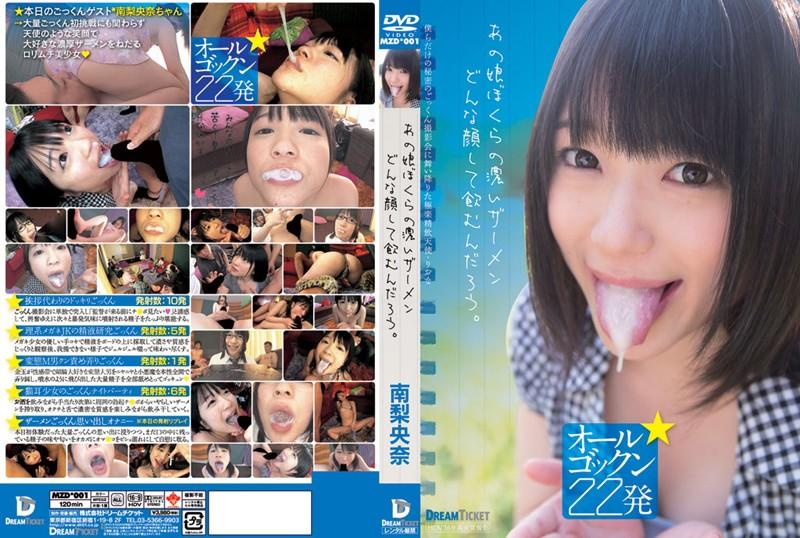 JAV Download Riona Minami [MZD 001] あの娘ぼくらの濃いザーメンどんな顔して飲むんだろう。 フェラ・手コキ Blow Swimsuit Handjob Masturbation 水着 手コキ 2014 08 08