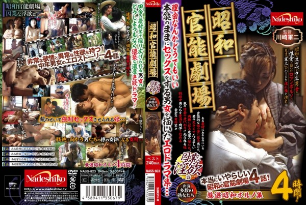 JAV Download [NASS 823] 昭和官能劇場 因業な淫欲篇 なでしこ 人妻・熟女 Fetish 2018 04 13