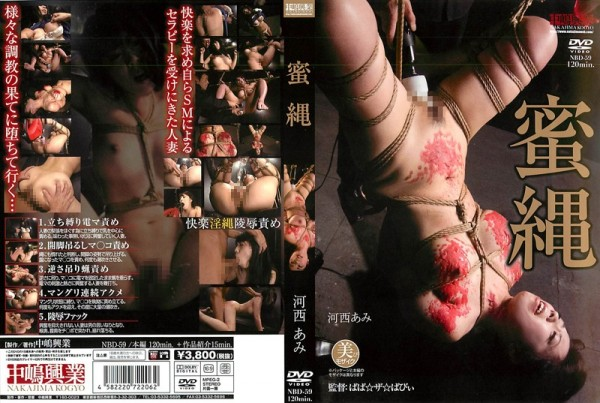 JAV Download Ami Kasai [NBD 59] 密縄 Rape 2014 10 01