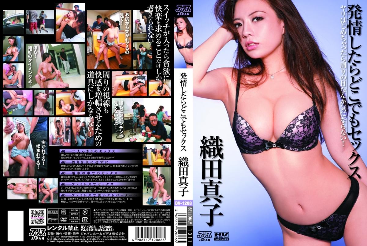JAV Download Mako Oda [DV 1208] 発情したらどこでもセックス 織田真子 後藤和俊 露出 Public Sex 2010/11/12