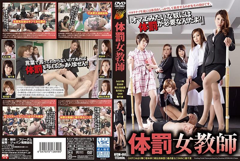 JAV Download [NFDM 444] 体罰女教師 コスチューム 足コキ Footjob 2016 04 05