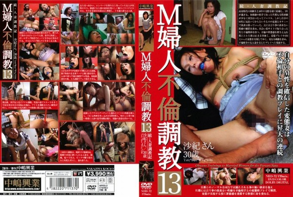JAV Download [NHD 32] M婦人不倫調教13 139分 Humiliation 2008 10 01