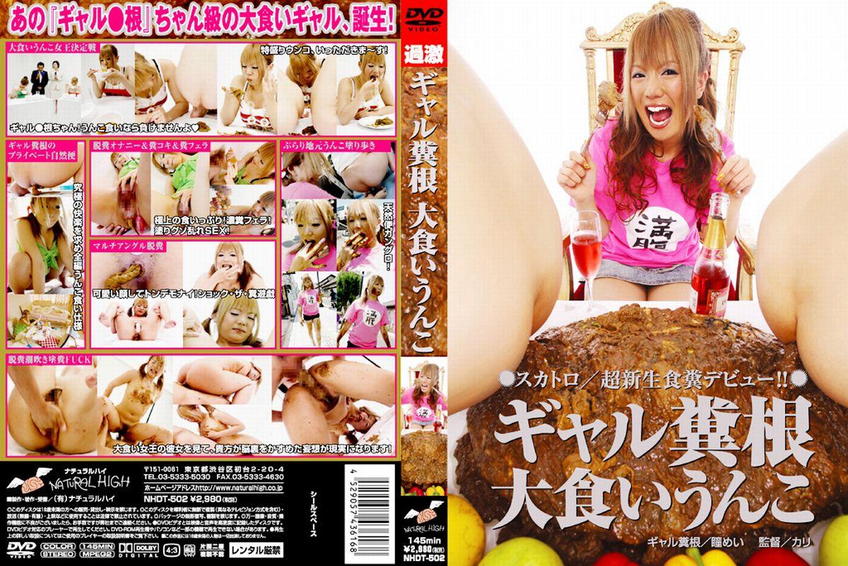 JAV Download Mei Hitomi [NHDT 502] ギャル糞根 大食いうんこ ナチュラルハイ スカトロ 2007 08 16