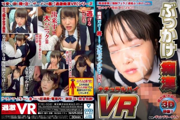 JAV Download [NHVR 002] 【VR】ぶっかけ痴漢 VR 3D 2017 09 08