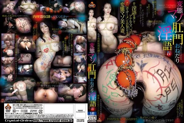 JAV Download Rei Tokunaga [NITR 368] 変態マゾ肛門おねだり淫語 4 浣腸 Slut 140分s e Hook スカトロ NITRO 2018 02 16