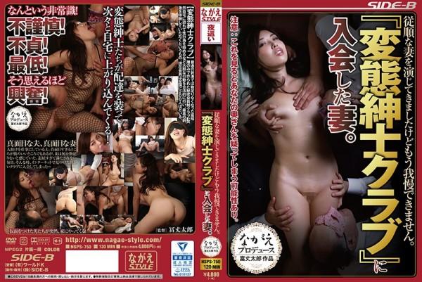JAV Download Arisa Miyakawa [NSPS 750] 従順な妻を演じてきましたけどもう我慢できません。「変態紳士クラブ」に入会した妻。 ながえスタイル Slut 2018 10 13