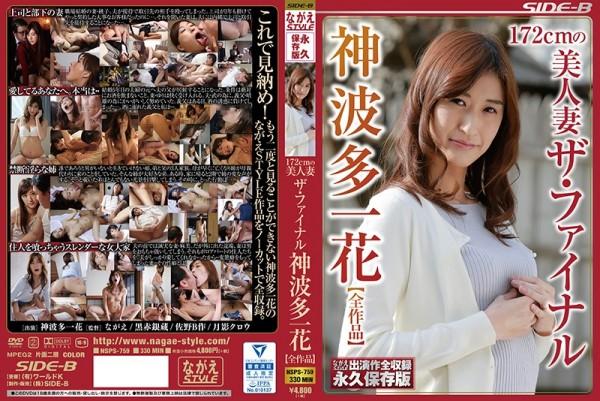 JAV Download Ichika Kamihata [NSPS 759] 172cmの美人妻 ザ・ファイナル神波多一花 女優 総集編 2018 11 13