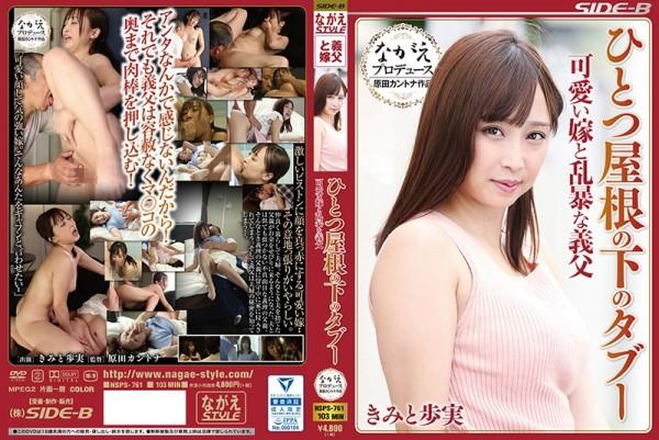 JAV Download Ayumi Kimino [NSPS 761] ひとつ屋根の下のタブー 可愛い嫁と乱暴な義父 ながえスタイル 103分 2018 11 25