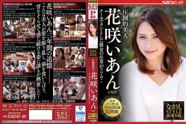JAV Download Ian Hanasaki [NSPS 839] 圧倒的美人 花咲いあん LAST クールでツンとした彼女の仕草がソソる... 290分 ながえ 2019 09 25