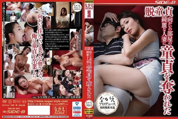 JAV Download Reiko Kobayakawa [NSPS 840] 脱童貞 向かいの部屋の綺麗な人妻に 童貞を奪われた ながえスタイル 2019 10 13