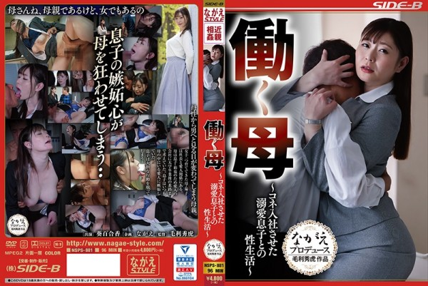 JAV Download Yurika Aoi [NSPS 881] 働く母 ~コネ入社させた溺愛息子との性生活~ 近親相姦 Incest 2020 03 13