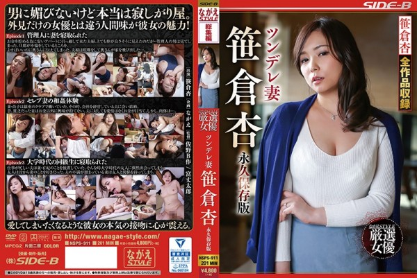 JAV Download An Sakura [NSPS 911] ツンデレ妻 笹倉杏 永久保存版 ながえSTYLE 2020 06 25