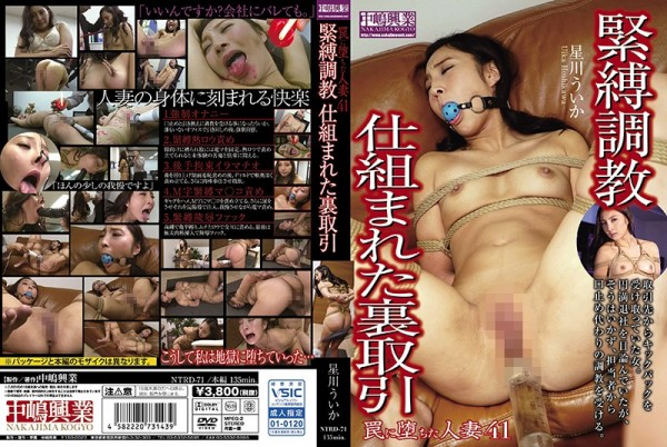 JAV Download Uika Hoshikawa [NTRD 071] 罠に堕ちた人妻 41 135分 辱め 2018 03 01