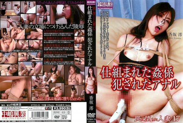 JAV Download Mio Kosaka [NTRD 31] 罠に堕ちた人妻 17 香坂澪 2013 06 01