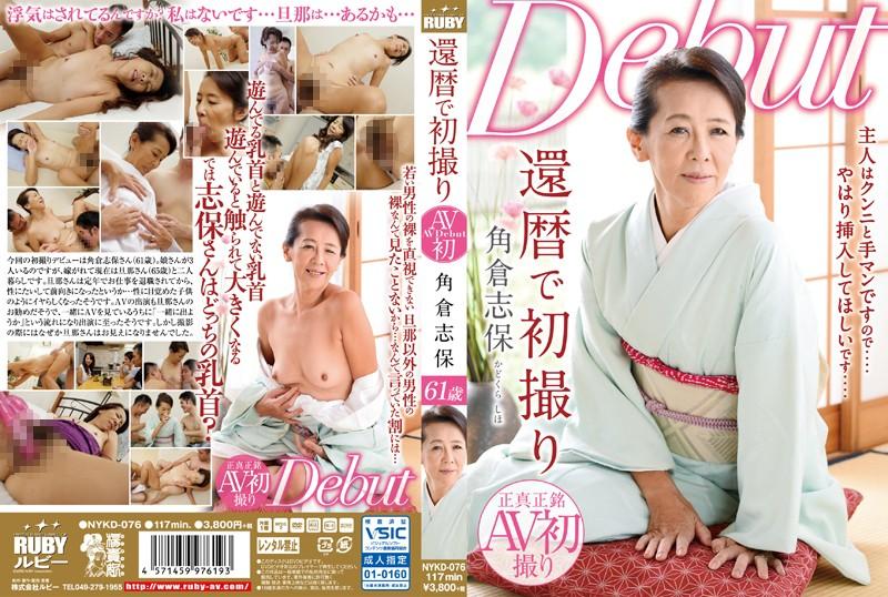 JAV Download Shiho Sumikura [NYKD 076] 還暦で初撮り 角倉志保 人妻・熟女 高齢熟女 ルビー 2016 12 19