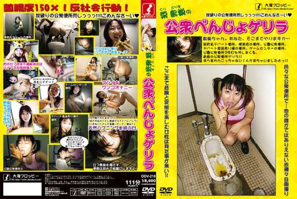 JAV Download Risu Kurita [ODV 218] 栗鳥巣の公衆べんじょゲリラ Defecation Coprophagy 2007 07 14