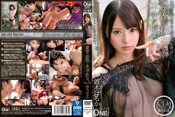 JAV Download Haruka Namiki [ONEZ 105] 濃密な接吻と本気の性交。 VOL.001 波木はるか 女優 Planning 120分 Masturbation 2017 11 03