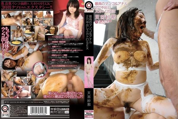 JAV Download Sana Amamiya [OPMD 011] 最高のマンコ&アナル0穴中出しスカトロSEX 天宮紗那 2008 02 25