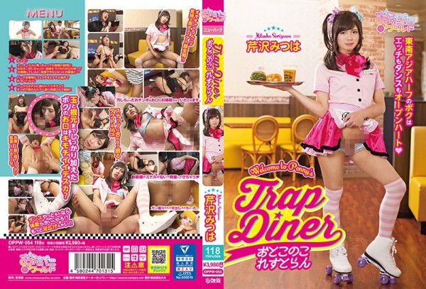 JAV Download Mitsuha Serizawa [OPPW 054] Trap Diner おとこのこれすとらん 118分 2020 02 25