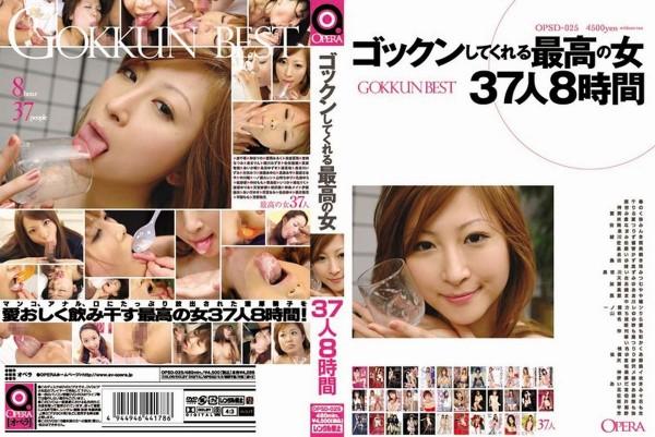 JAV Download [OPSD 025] ゴックンしてくれる最高の女 37人8時間 フェラ・手コキ 顔射・ザーメン 2009 08 25