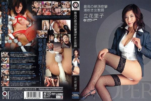 JAV Download Riko Tachibana [OPUD 021] 最高の絶頂痙攣潮吹き女教師 立花里子 Slut Brush Wholesale 筆おろし 2007 06 25