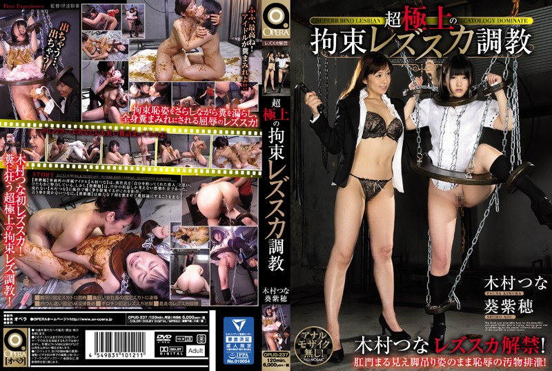 JAV Download Tsuna Kimura, Shiho Aoi [OPUD 237] 超極上の拘束レズスカ調教 OPERA(オペラ) 伊達彩華 2016 10 25