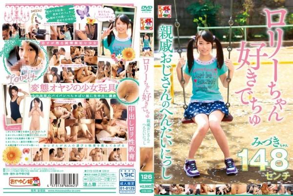 JAV Download Mizuki Inoue [OYB 005] ロリーちゃん好きでちゅ 親戚おじさんのへんたいにっし Incest Cum 126分 ワレメ清 近親相姦 Semen 2015 07 13