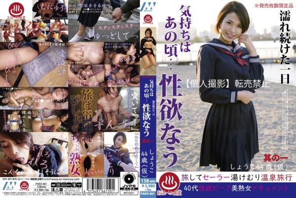 JAV Download Honoka Takigawa [PAKO 001] 濡れ続けた一日 気持ちはあの頃…性欲なう 其の一 しょうこ... Voyeur 2019 03 27