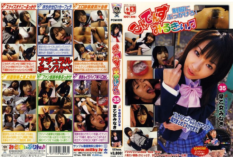 JAV Download Minaki Saotome [PCM 035] こんでんすみるきぃ 早乙女みなき Condensed Milky Clearcut 2005 03 08