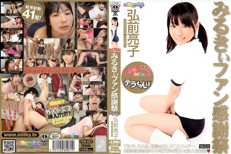 JAV Download Ryoko Hirosaki [PCM 062] こんでんすみるきぃ♪♪ 体育編 弘前亮子 顔射・ザーメン Bloomers 2012 03 19