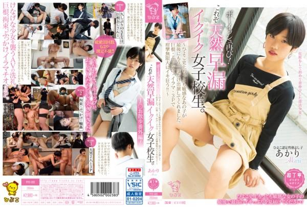 JAV Download Akashi Kishitani [PIYO 069] ボーイッシュ再び!(これぞ)天然早漏イクイク女子校生。~ひよこ史上もっとも敏感なあの子が最後にもう一度だけ出演してくれました。巨根... Planning Orgy 260分 2020 04 09