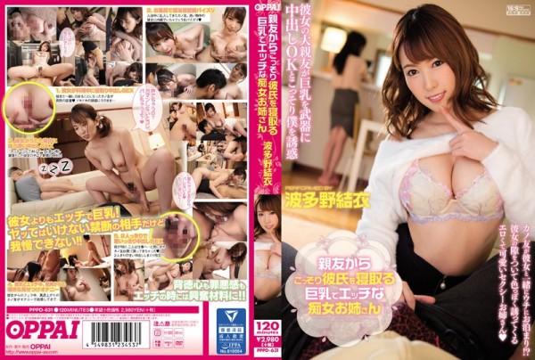 JAV Download Yui Hatano [PPPD 631] 親友からこっそり彼氏を寝取る巨乳でエッチな痴女お姉さん ... 120分 素人 Cum モデル・お姉さん風 2018 02 07