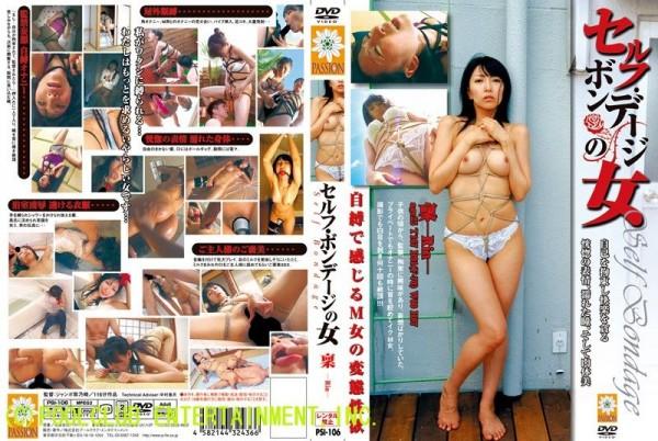 JAV Download Rin Ibuki [PSI 106] セルフ・ボンデージの女 稟 凌辱 Other Exposure 輪姦・凌辱 2009 10 20