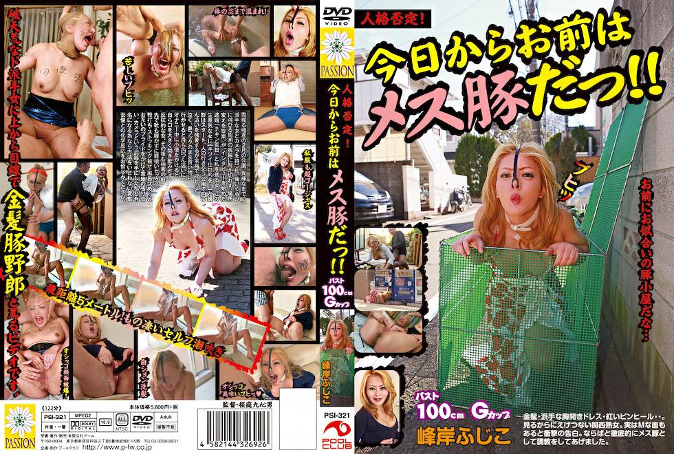 JAV Download Fujiko Minegishi [PSI 321] 人格否定 今日からお前はメス豚だっ!! バスト100cm2カップ 峰岸ふじこ 女優 122分 SM Fetish Actress Other 2014 04 20
