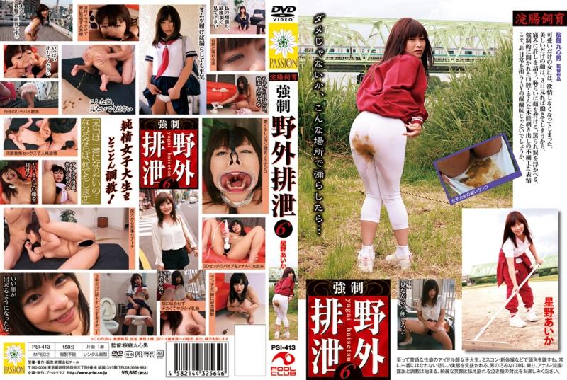 JAV Download Aika Hoshino [PSI 413] 強制野外排泄  6 野外露出 アナル 158分 Amateur 青姦 Torture 浣腸 2011 07 20