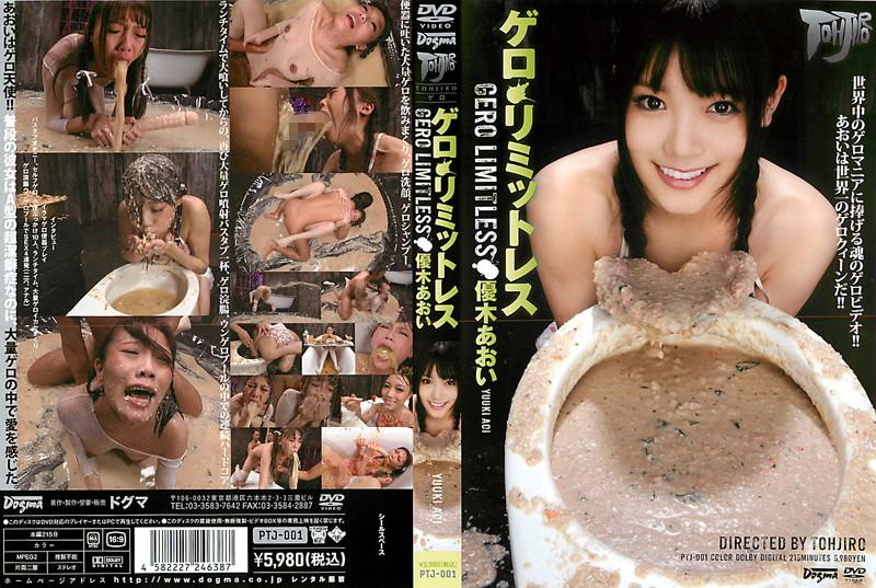 JAV Download Aoi Yuuki [PTJ 001] ゲロ・リミットレス Enema スカトロ 215分 2011 12 19