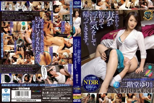 JAV Download Yuri Nikaido [RADD 009] これから…妻が初めて浮気をして帰ってきます。 180分 Incest Adultery 寝取り・寝取られ 2017 12 28